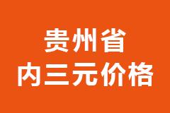 2020年11月18日贵州省各市区内三元生猪价格行情走势报价