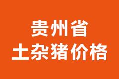 2020年11月24日贵州省各市区土杂猪生猪价格行情走势报价