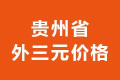 2020年11月26日贵州省各市区外三元生猪价格行情走势报价