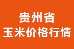 2021年02月06日贵州省各市区饲料原料玉米价格行情走势报价