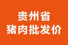 2021年02月25日贵州省各市区白条猪肉批发均价行情走势报价
