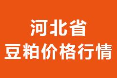 2021年01月19日河北省各市区饲料原料豆粕价格行情走势报价