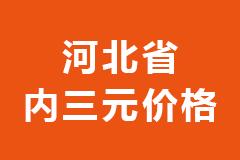 2021年01月11日河北省各市区内三元生猪价格行情走势报价