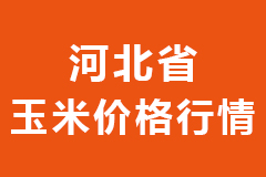 2021年01月25日河北省各市区饲料原料玉米价格行情走势报价