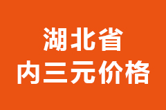 2020年12月15日湖北省各市区内三元生猪价格行情走势报价
