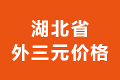 2021年02月17日湖北省各市区外三元生猪价格行情走势报价