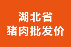 2021年01月15日湖北省各市区白条猪肉批发均价行情走势报价