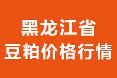 2021年01月01日黑龙江省各市区饲料原料豆粕价格行情走势报价