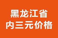 2020年11月27日黑龙江省各市区内三元生猪价格行情走势报价