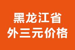 2020年11月24日黑龙江省各市区外三元生猪价格行情走势报价