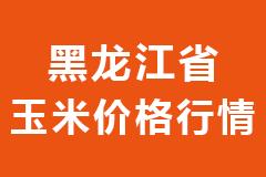 2020年12月28日黑龙江省各市区饲料原料玉米价格行情走势报价