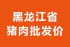 2021年01月15日黑龙江省各市区白条猪肉批发均价行情走势报价