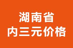 2021年01月11日湖南省各市区内三元生猪价格行情走势报价