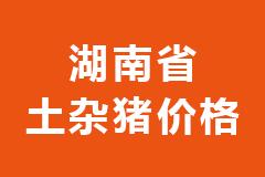 2020年11月12日湖南省各市区土杂猪生猪价格行情走势报价