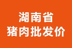 2021年01月15日湖南省各市区白条猪肉批发均价行情走势报价