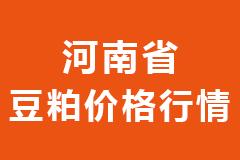 2021年01月19日河南省各市区饲料原料豆粕价格行情走势报价