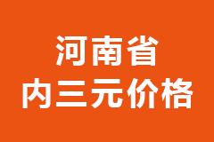 2021年01月11日河南省各市区内三元生猪价格行情走势报价