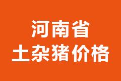 2021年02月09日河南省各市区土杂猪生猪价格行情走势报价