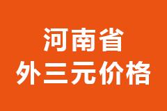 2020年12月6日河南省各市区外三元生猪价格行情走势报价