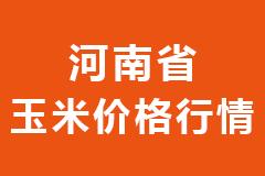 2021年01月29日河南省各市区饲料原料玉米价格行情走势报价