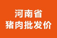 2021年02月07日河南省各市区白条猪肉批发均价行情走势报价