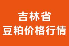 2021年01月01日吉林省各市区饲料原料豆粕价格行情走势报价