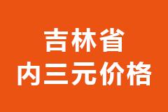 2020年11月27日吉林省各市区内三元生猪价格行情走势报价