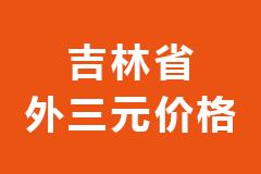 2020年12月6日吉林省各市区外三元生猪价格行情走势报价