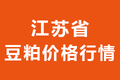2020年12月12日江苏省各市区饲料原料豆粕价格行情走势报价