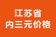 2020年12月23日江苏省各市区内三元生猪价格行情走势报价