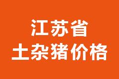 2020年11月24日江苏省各市区土杂猪生猪价格行情走势报价