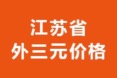 2020年11月26日江苏省各市区外三元生猪价格行情走势报价