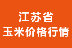 2020年12月31日江苏省各市区饲料原料玉米价格行情走势报价