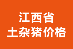 2020年11月24日江西省各市区土杂猪生猪价格行情走势报价