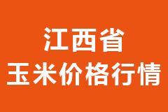 2020年12月31日江西省各市区饲料原料玉米价格行情走势报价