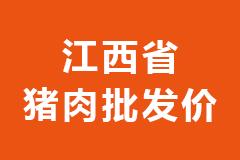 2021年01月15日江西省各市区白条猪肉批发均价行情走势报价