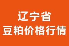 2021年01月01日辽宁省各市区饲料原料豆粕价格行情走势报价