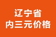 2020年11月30日辽宁省各市区内三元生猪价格行情走势报价