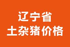 2020年10月30日辽宁省各市区土杂猪生猪价格行情走势报价