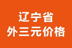 2020年12月6日辽宁省各市区外三元生猪价格行情走势报价