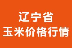 2021年01月08日辽宁省各市区饲料原料玉米价格行情走势报价