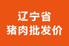 2020年11月19日辽宁省各市区白条猪肉批发均价行情走势报价