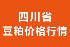 2021年02月13日四川省各市区饲料原料豆粕价格行情走势报价