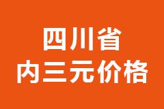 2020年11月18日四川省各市区内三元生猪价格行情走势报价