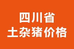 2021年02月25日四川省各市区土杂猪生猪价格行情走势报价