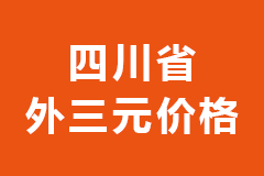 2021年03月05日四川省各市区外三元生猪价格行情走势报价