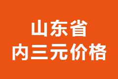 2020年11月30日山东省各市区内三元生猪价格行情走势报价