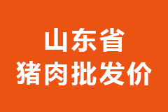 2021年02月07日山东省各市区白条猪肉批发均价行情走势报价
