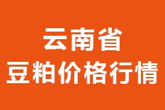 2021年02月09日云南省各市区饲料原料豆粕价格行情走势报价