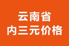 2020年12月23日云南省各市区内三元生猪价格行情走势报价